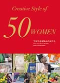 今を生きる50人の女たち