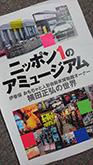 ニッポン1のアミュージアム